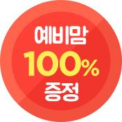 예비맘 100% 증정