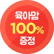 육아맘 100% 증정