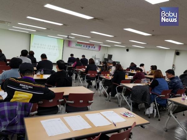 2018 경기도 공동생활가정 아동 심리치료 지원사업 평가회 모습. ⓒ한국아동청소년그룹홈협의회 경기지부
