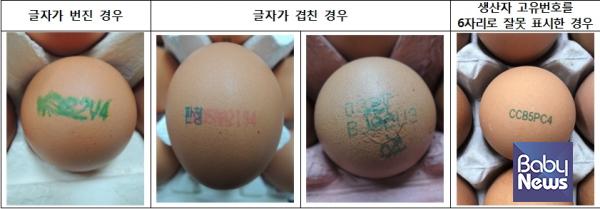 달걀껍데기 산란일자 표시가 겹치거나 번져서 내용을 확인하기 어렵다. ⓒ소비자시민모임