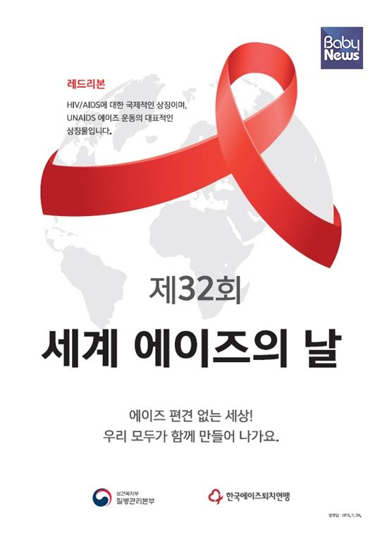 '제32회 세계 에이즈의 날'기념 홍보 포스터. ⓒ보건복지부