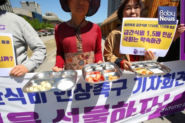 지난해 어린이날을 앞두고 정치하는엄마들은 급식비 인상을 요구하는 기자회견과 퍼포먼스를 진행했다. 자료사진 ⓒ베이비뉴스