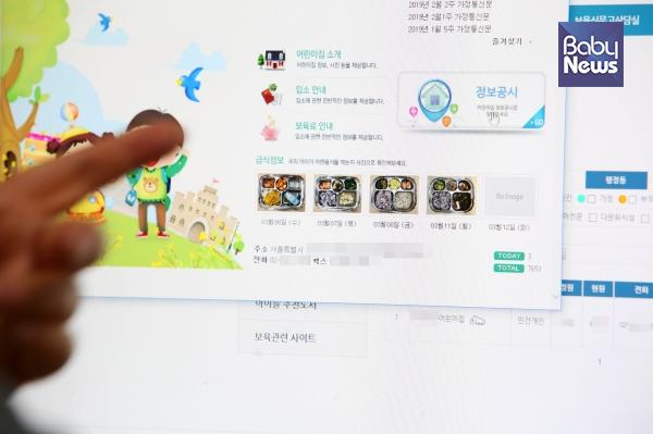 서울시보육포털서비스-보육정보-우리동네어린이집에서 매일 식단 사진이 공개된다. 자료사진 ⓒ베이비뉴스