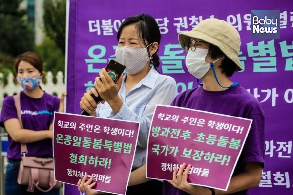 정치하는엄마들은 지난해 9월 14일 국회 앞에서 '온종일 돌봄 특별법 철회하라'고 기자회견을 연 바 있다. 김재호 기자 ⓒ베이비뉴스