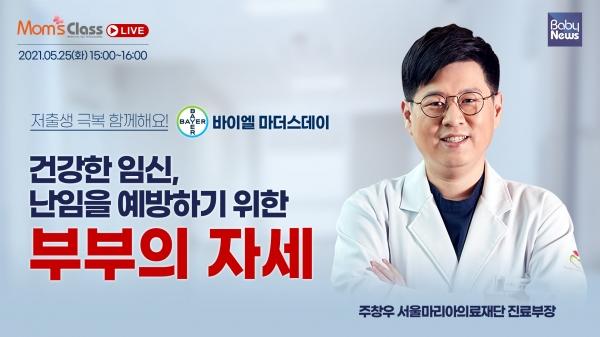 베이비뉴스는 오는 25일 오후 3시 베이비뉴스 유튜브 채널을 통해 '부모4.0 맘스클래스 LIVE' '건강한 임신, 난임을 예방하기 위한 부부의 자세'를 진행한다. ⓒ베이비뉴스