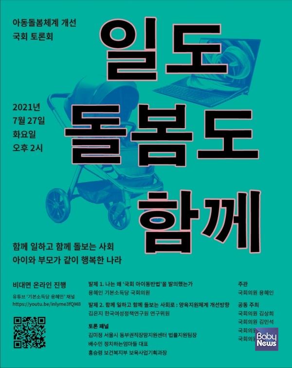 용혜인 의원, 27일 '아동돌봄체계 개선 국회 토론회' 개최. ⓒ용혜인의원실