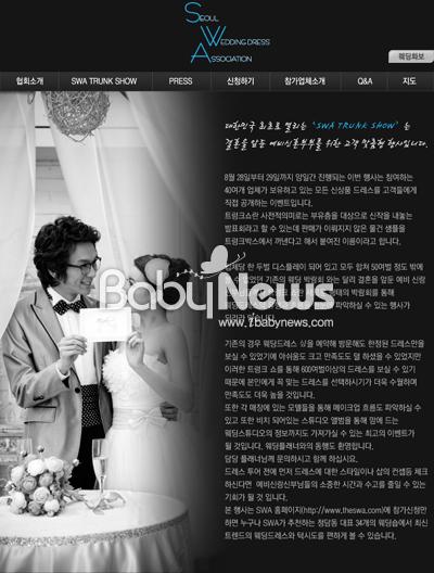 서울웨딩드레스협회(SWA)가 '제1회 SWA 트렁크 쇼'를 선보였다. ⓒ서울웨딩드레스 협회 홈페이지