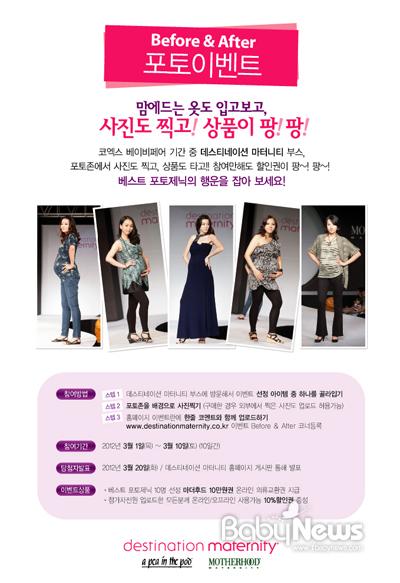 아가방앤컴퍼니가 오는 1일부터 4일까지 서울 강남구 삼성동 코엑스에서 열리는 '제21회 베이비페어)에 참가해 다양한 이벤트를 선보인다. ⓒ아가방앤컴퍼니