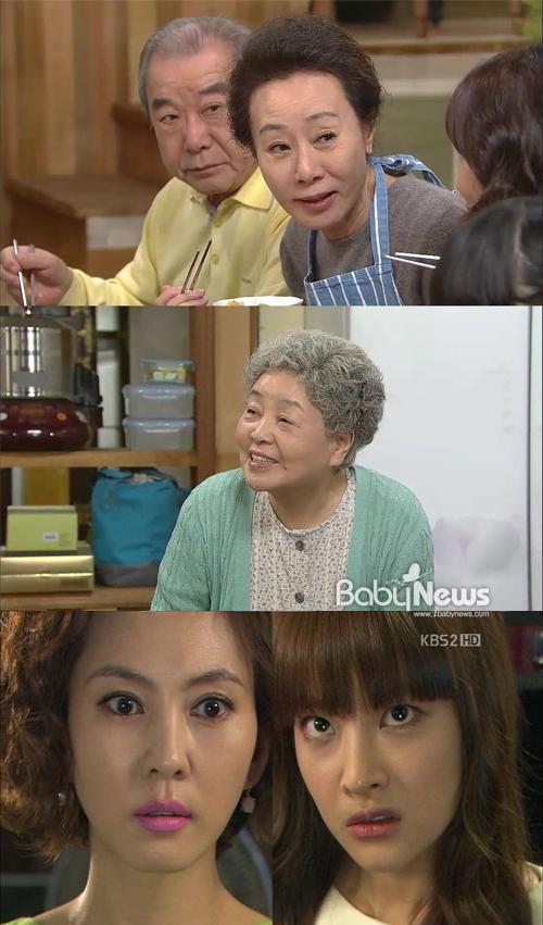 ⓒ KBS 2TV '넝쿨째 굴러온 당신' 갈무리