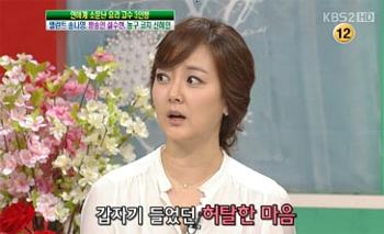 배우 송나영이 주부 우울증을 앓으면서 결혼을 후회한 적이 있다고 고백해 시청자들의 눈길을 끌었다. ⓒkbs