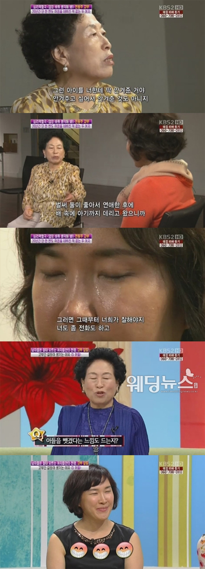 전원주가 13일 오전 방송된 KBS 2TV '여유만만'에 둘째 며느리 김해현 씨와 함께 출연해 고부갈등을 고백했다. ⓒKBS '여유만만' 갈무리