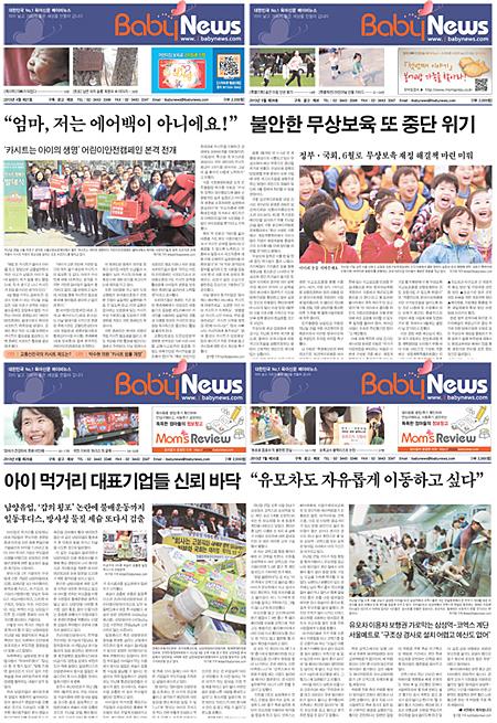 베이비뉴스는 아이 낳고 기르기 좋은 세상을 만들기 위해 창간된 언론으로 곧 창간 3주년을 앞두고 있다. 베이비뉴스 종이신문 최신호 1면 모음. ⓒ베이비뉴스