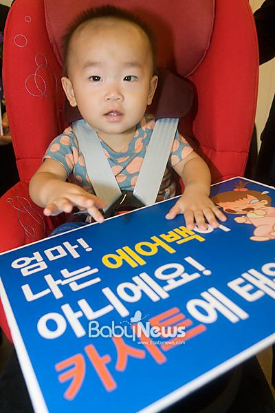 20일 오후 서울 영등포구 여의도 63빌딩에서 베이비뉴스와 한국어린이안전재단이 '카시트는 아이의 생명입니다' 어린이 안전 캠페인 서포터즈 발대식이 열렸다. 한 아이가 카시트에 앉아 '엄마! 나는 에어백이 아니에요! 카시트에 태워주세요'라고 메시지가 적힌 메시지 보드를 들고 있다.이날 열린 어린이 안전 캠페인은 서울시와 교통안전공단, 생명보험사회공헌재단, YKBnC 맥시코시, 육아방송이 함께 했다. 이기태 기자 likitae@ibabynews.com ⓒ베이비뉴스