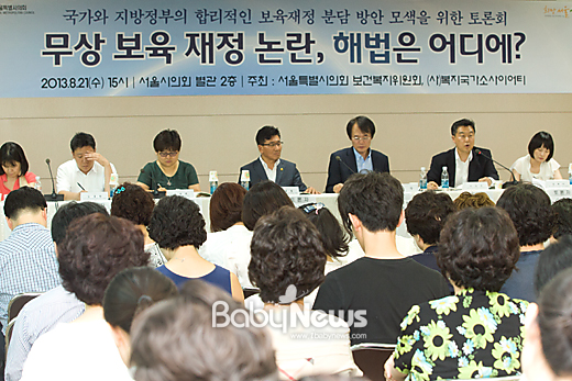21일 오후 서울 중구 서소문동 서울시의회 별관 대회의실에서 복지국가소사이어티와 서울시 보건복지위원회가 주최한