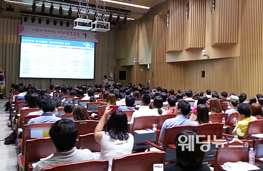 24일 오후 서울시청 시민청 대강당에서 예비부부 150여 명이 모여 서울시 건강가정지원센터와 서울시가준비한 예비부부교육 1강