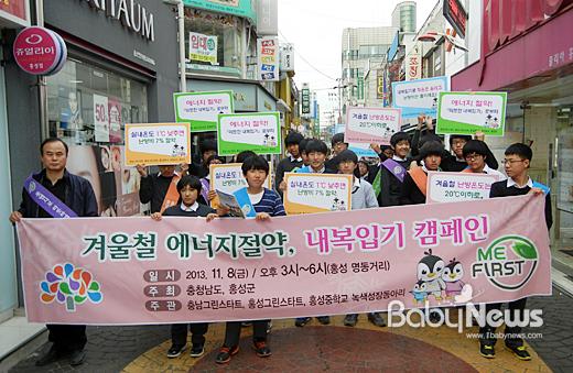 충남그린스타트네트워크는 지난 8일 홍성 시민들을 대상으로 '겨울철 에너지 절약, 내복입기 캠페인'을 실시했다. 사진은 홍성명동거리에서 펼쳐진 가두 캠페인. ⓒ충청남도