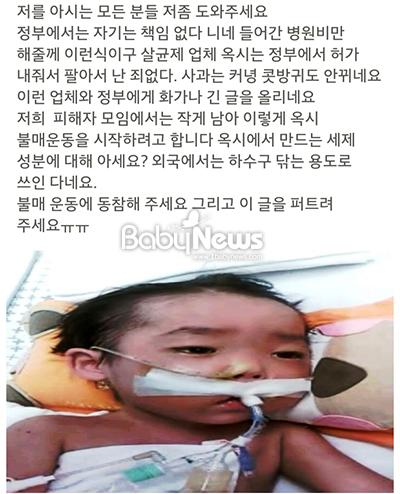 강하은(33, 가명) 씨의 아들 준원이. 준원이는 가습기살균제로 인해 세상을 떠났다. 사진은 강 씨가 자신의 SNS에 가습기살균제 피해를 알리기 위해 올린 글과 3살 준원이의 모습. 아이는 산소호흡기를 꽂은 채 힘겨운 시간을 보냈었다. ⓒ강하은