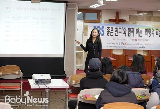 알바천국과 EBS가 '좋은 친구' 프로젝트의 일환으로 지난 28일 구세군 서울 후생원을 방문해'희망 교실'을 열었다. ⓒ알바천국