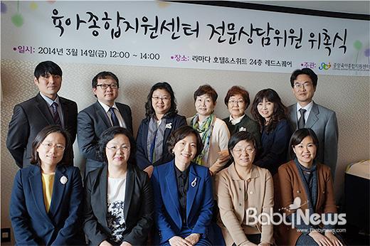 지난 14일 오전 서울 중구 순화동 라마다호텔&스위트에서는 육아종합지원센터 홈페이지에서 자녀양육에 대한 상담을 진행할 '아이사랑플래너' 10명에게 위촉장을 수여했다. ⓒ중앙육아종합지원센터