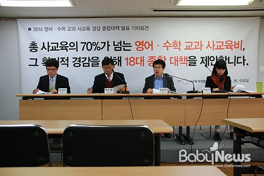 26일 오전 서울시 용산구 한강로 사교육걱정없는세상 3층 대회의실에서는 '영어·수학 교과 사교육 경감을 위한 18대 종합 대책' 기자회견이 열렸다. ⓒ사교육걱정없는세상