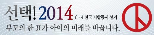 베이비뉴스 6·4 지방동시선거 특별기획 http://vote.ibabynews.com ⓒ베이비뉴스