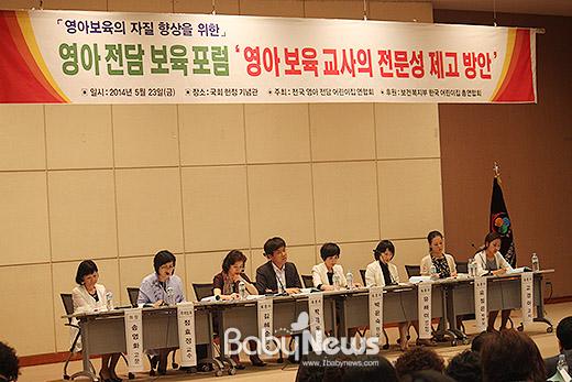 지난 23일 오후 서울 영등포구 여의도동 국회헌정기념관 대강당에서는 '영아보육교사의 전문성 제고 방안'이라는 주제로 '2014년 전국영아전담 보육포럼'이 열렸다. ⓒ전국영아전담어린이집연합회