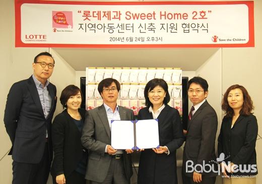 롯데제과가 지역아동센터 '롯데제과스위트홈(Sweet Home)' 2호점을 건립한다. 이를 위해 국제구호개발 NGO 세이브더칠드런과 24일 세이브더칠드런법인(마포)에서 신축지원협약식을 가졌다. ⓒ롯데제과