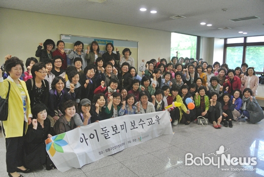 서울 성동구 건강가정지원센터는 28일 오전 10시 한양대 생활과학대학에서 아이돌보미 선생님 87명을 대상으로 '아이돌보미 보수교육'을 진행한다. ⓒ성동구