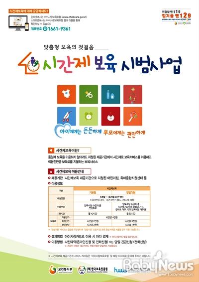 인천시(시장 유정복)는 기존 일시 보육서비스를 시간제 보육서비스로 변경·확대하고 기존 2개소에서 5개를 추가 지정해 8월부터 순차적으로 '시간제 보육서비스'시범사업을 운영한다. ⓒ인천시