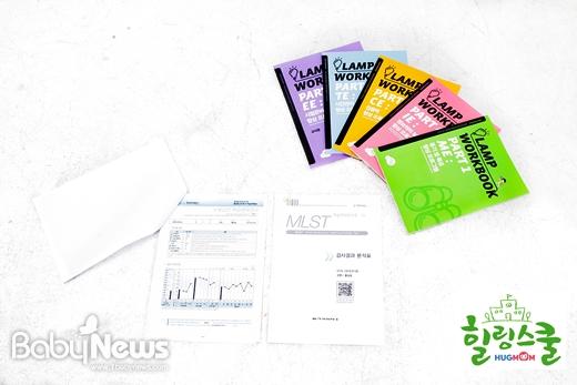 MLST 학습전략검사. ⓒ허그맘