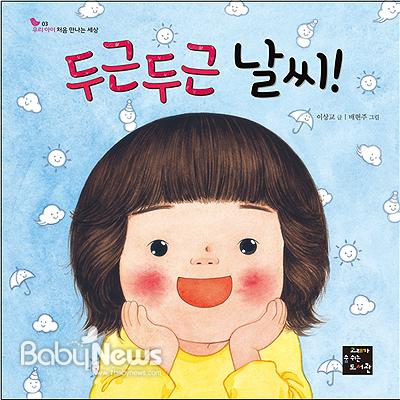 '두근두근 날씨'(이상교 저, 고래가숨쉬는도서관, 2015) ⓒ고래가숨쉬는도서관