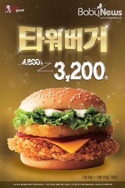 400 x 600 · 189 kB · jpeg, KFC, 9일부터 일주일 간 '타워 ...