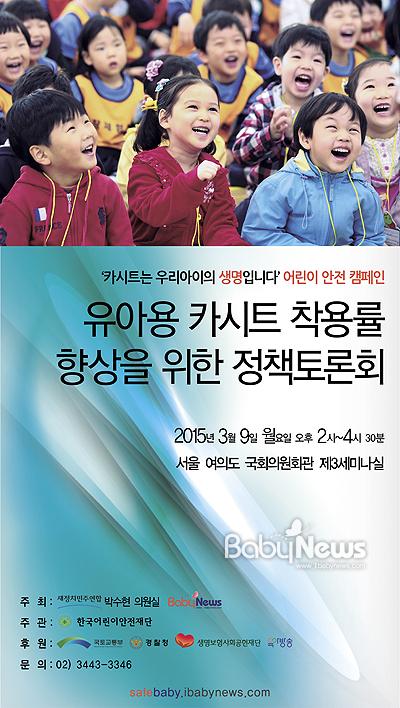 '유아용 카시트 장착률을 높이기 위한 정책토론회'가 오는 9일 오후 2시 서울 여의도 국회의원회관 제3세미나실에서 열린다. ⓒ베이비뉴스
