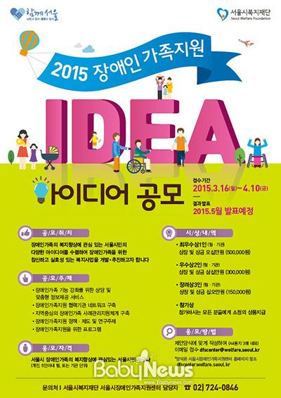 다음달 10일까지 '2015 장애인가족지원 아이디어'를 공모한다. ⓒ서울시복지재단
