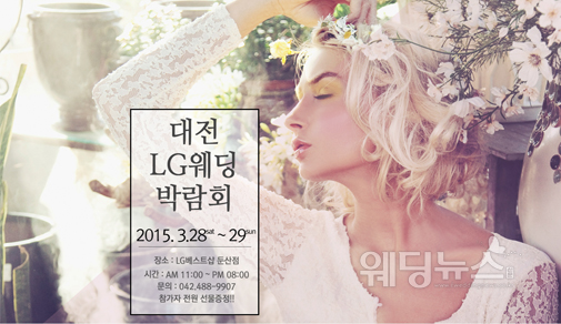 오는 28~29일 양일간 대전 서구 탄방동 LG전자 베스트샵 둔산점에서 아뜰리에 드 망고, 원동최와 함께하는 '대전 LG 웨딩박람회'가 열린다. ⓒLG전자 베스트샵 둔산점