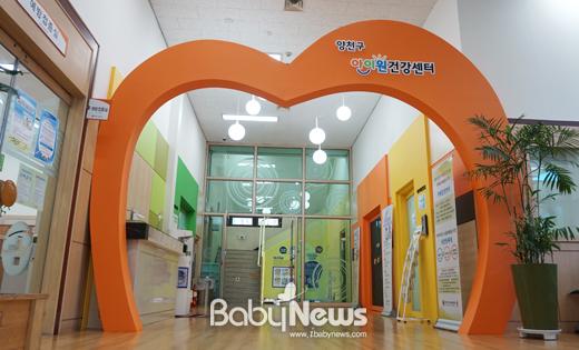 서울 양천구(구청장 김수영)가 오는 7월 2일 서울시 최초로 태내기부터 아동기까지의 아동건강관리사업을 통합 관리하는 '아이원건강센터'를 개소한다. ⓒ양천구