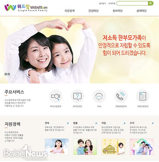 한부모가족 지원 홈페이지 위드맘(withmom.mogef.go.kr)이 내용과 구성을 대폭 개선해 4일 새로이 문을 열었다. ⓒ여성가족부