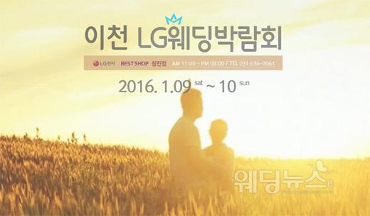 오는 9~10일 경기 이천시 LG베스트샵 창전점에서 인기 웨딩, 혼수 브랜드를 한꺼번에 만날 수 있는 '이천 LG 웨딩박람회'가 열린다. ⓒLG베스트샵 창전점