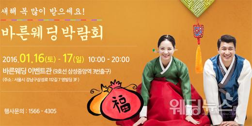 바른웨딩은 오는 16~17일 서울 강남구 삼성동 바른웨딩 이벤트관에서 새해 첫 웨딩박람회를 개최한다. ⓒ바른웨딩