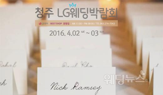 오는 4월 2~3일 충북 청주시 흥덕구 분평동 LG전자 베스트샵 분평점에서 청주 LG 웨딩박람회가 개최된다. ⓒLG베스트샵 분평점
