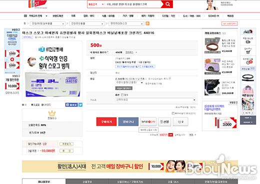 서울시 민생사업경찰단은 인터넷쇼핑몰에서 일반마스크를 황사, 미세먼지 등을 차단할 수 있는 보건용마스크인 것처럼 허위과대 광고하면서 소비자에게 판매한 업체 6개소를 적발했다. 사진은 이번에 적발된 가짜 황사마스크 제품. ⓒ서울시