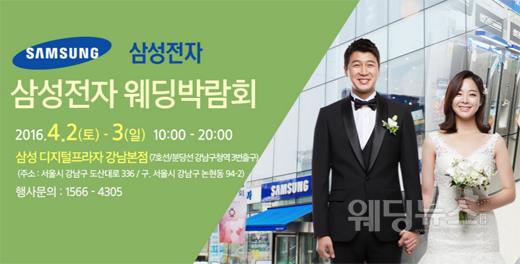 삼성디지털프라자 강남본점에서 '삼성전자 웨딩박람회'가 열린다. ⓒ바른웨딩