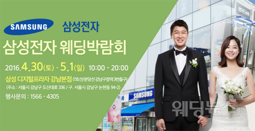 오는 30~31일 이틀간 서울 강남구 논현동 삼성 디지털프라자 강남본점에서 삼성전자 웨딩박람회가 개최된다. ⓒ바른웨딩