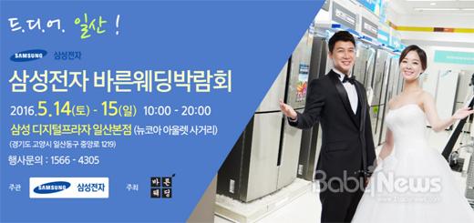 오는 14일~15일 삼성전자 바른웨딩박람회가 삼성 디지털프라자 일산본점에서 개최된다. ⓒ바른웨딩
