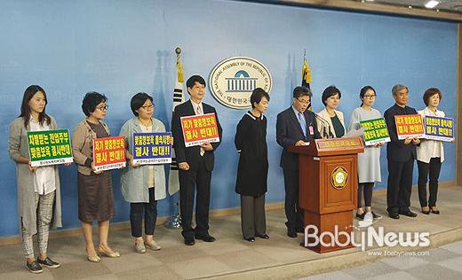 17일 국회 정론관에서 한국민간어린이집연합회가 맞춤형 보육 철회를 위한기자회견을 열었다. 김고은 기자 ⓒ베이비뉴스