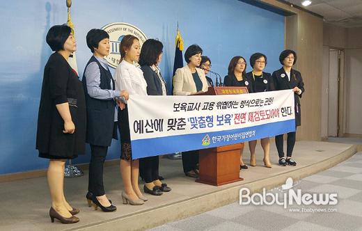 17일 국회 정론관에서 한국가정어린이집연합회가
