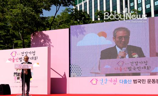 '건강가정 다출산 범국민대회'가 열렸다. ⓒ한국가정사역협회