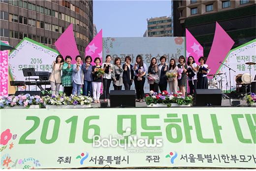 가 지난 18일 오후 서울시청 앞 서울광장에서 한부모가족과 일반시민 3400여명이 참여한 가운데 개최됐다. ⓒ서울특별시한부모가족지원센터