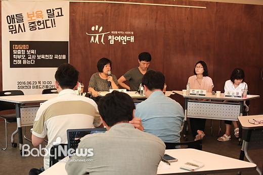 23일 오전 서울 종로 참여연대 아름드리홀에서 참여연대와 참보육을위한학부모연대, 공공운수노조보육협의회 등이 마련한 '맞춤형 보육에 대한 학부모, 교사의 곡성' 집담회가 열리고 있다. 이기태 기자 ⓒ베이비뉴스
