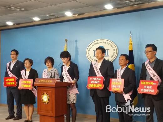 24일 오후 국회 정론관에서 오제세 더불어민주당 의원과 한국어린이집총연합회가 '맞춤형보육 제도개선 및 시행연기 촉구 3차 기자회견'을 열었다. 이정윤 기자 ⓒ베이비뉴스